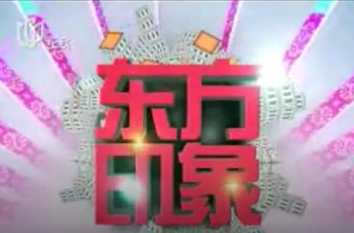 """bob软件下载:""""东方印象电视报道"""